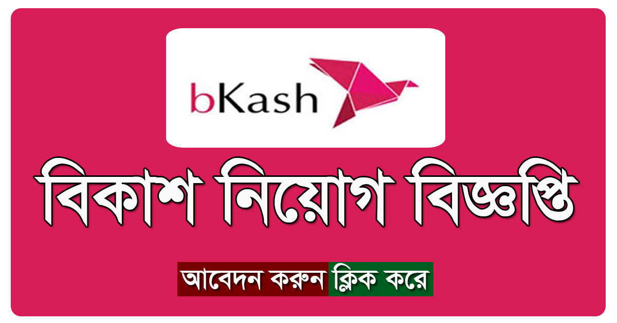 bKash Job Circular 2020 Apply Process – www.bkash.com