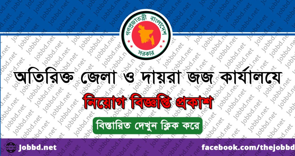 Additional District Judge Office Job Circular 2019 Application form