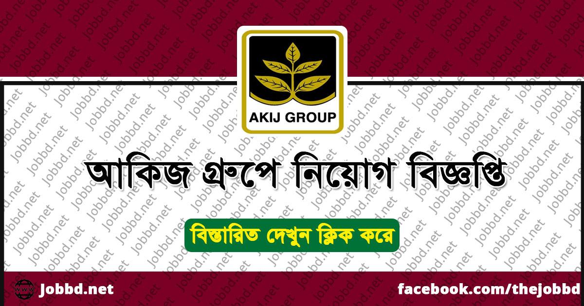 Akij Group Job Circular 2020 – www.akijgroup.com