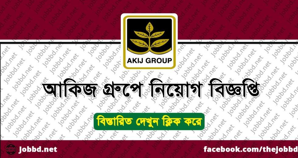 Akij Securities Limited Job Circular 2017 – www.akijgroup.com