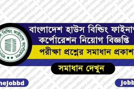 Bangladesh House Building Finance Corporation MCQ Test Question Solution 2017