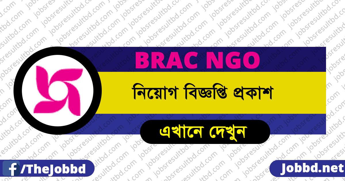 Brac NGO Job Circular 2020 Application form – www.brac.net