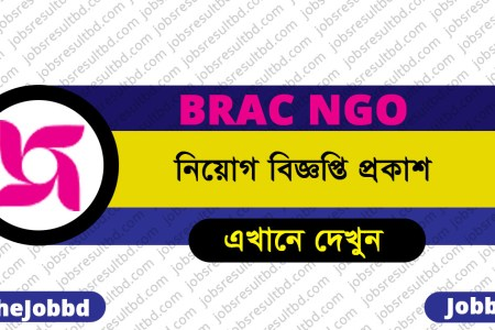 Brac NGO Job Circular 2020 Application form – www.brac.net