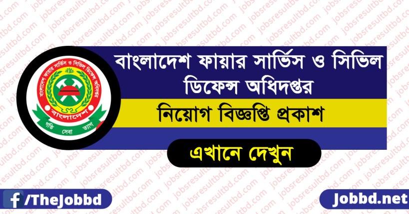 Fire ServiceJob Circular 2019 -fireservice.gov.bd