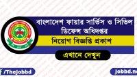 Fire Service Job Circular 2019-fireservice.gov.bd