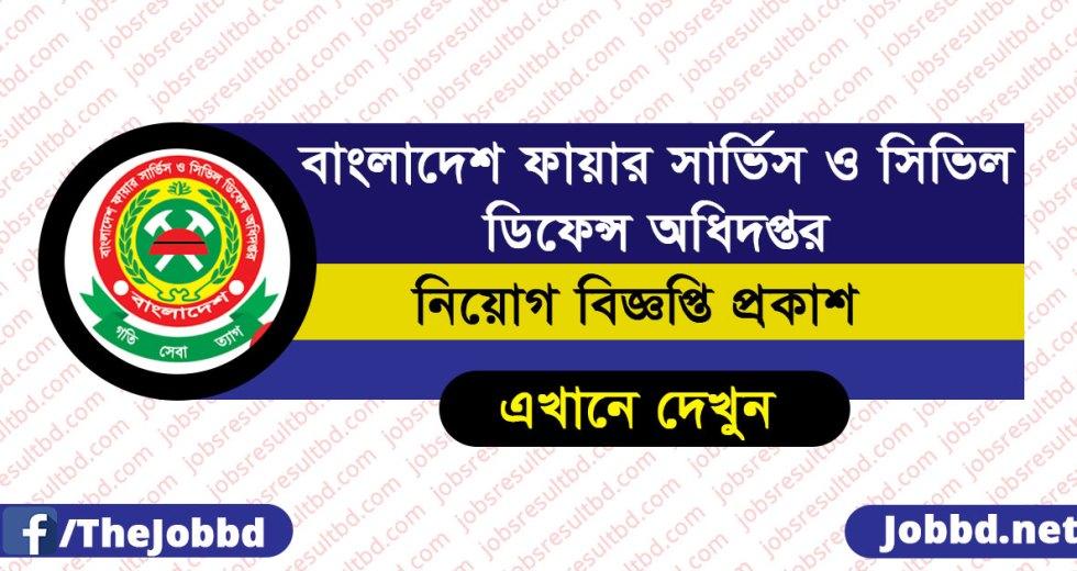 Fire Service Job Circular 2018-fireservice.gov.bd