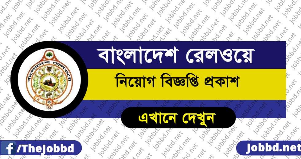 Bangladesh Railway Job Circular 2017 & Application Form Download