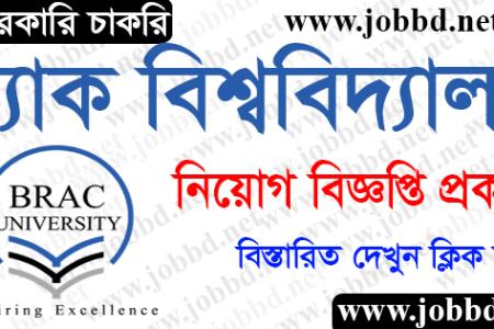 BRAC University Job Circular 2021 Online Apply | www.bracu.ac.bd