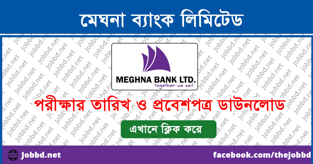 Meghna Bank MCQ Exam Date & Admit Card Download 2020