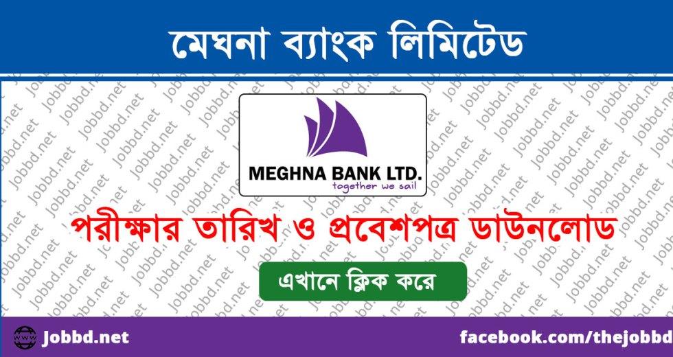 Meghna Bank MCQ Exam Date & Admit Card Download 2017 – meghnabank.com.bd