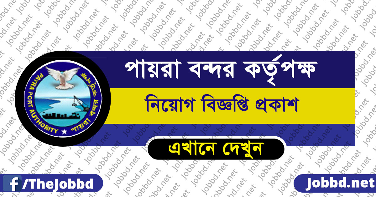 Payra Port Authority Job Circular 2020 – ppa.teletalk.com.bd