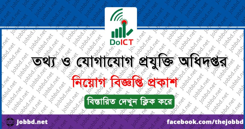 Directorate of Information and Communication Technology Job Circular 2018