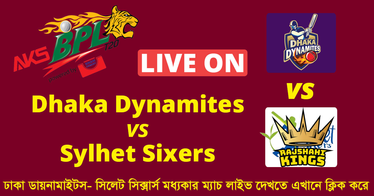 BPL T20 Dhaka Dynamites vs Sylhet Sixers Live on Gazi TV | 10th Match