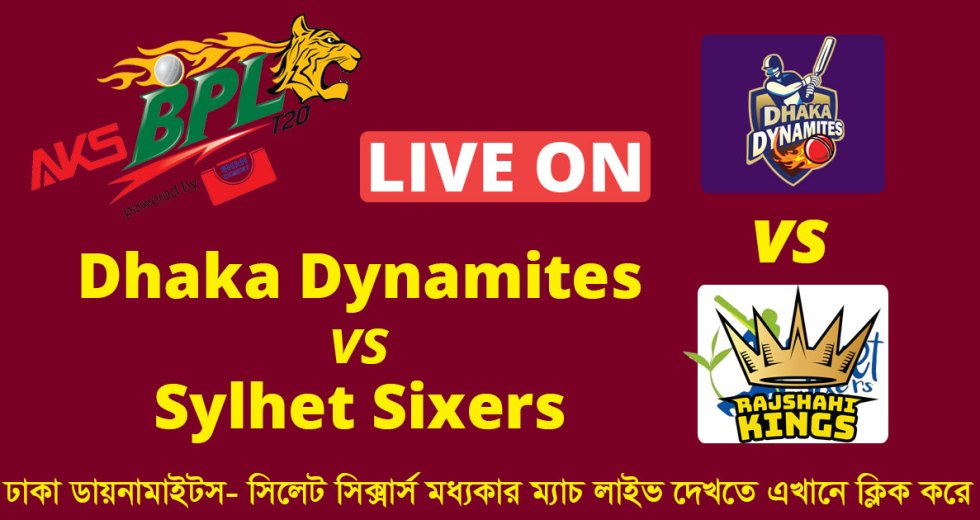 BPL T20 Dhaka Dynamites vs Sylhet Sixers Live on Gazi TV   10th Match