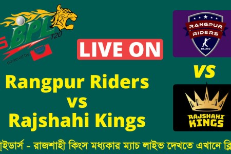 BPL Rangpur Riders vs Rajshahi Kings Live on GTV | 9th Match