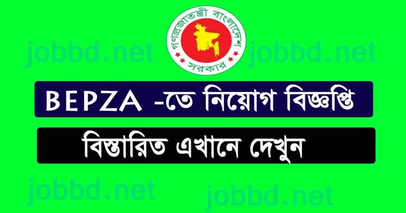 BEPZA job circular 2020 Bangladesh Export Processing Zones Authority Jobs