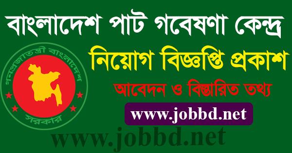 Bangladesh Jute Research Institute BJRI Job Circular 2020-bjri.gov.bd
