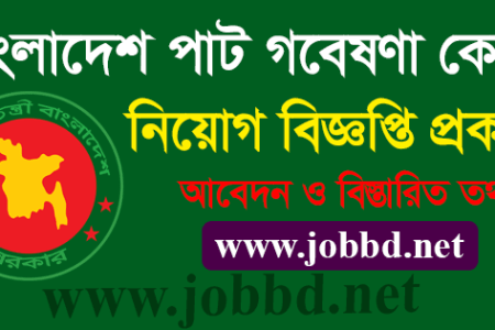 Bangladesh Jute Research Institute BJRI Job Circular 2021-bjri.gov.bd
