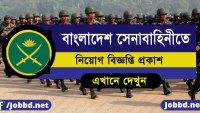 Bangladesh Army Job Circular 2018 |  joinbangladesharmy.army.mil.bd