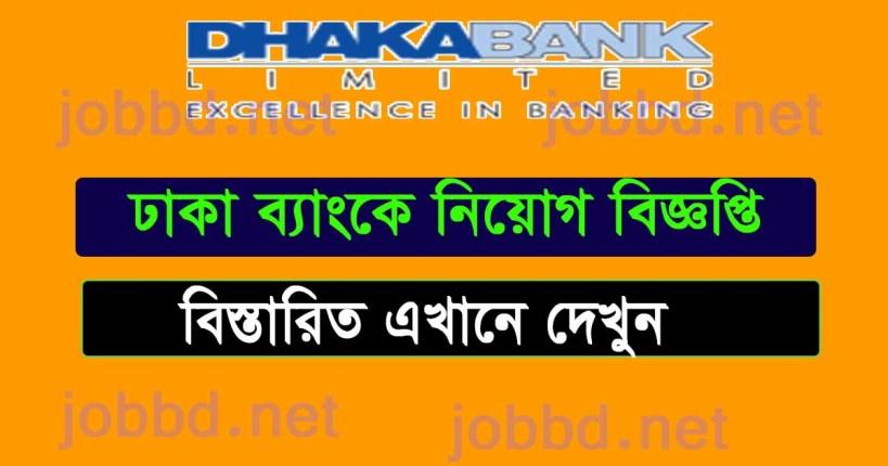 Dhaka Bank Job Circular 2018  – dhakabankltd.com