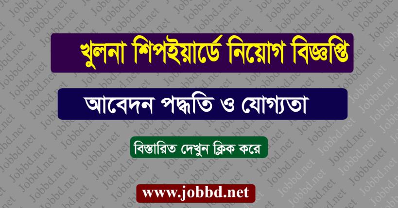 Khulna Shipyard Job Circular 2019 Apply Process – www.khulnashipyard.com