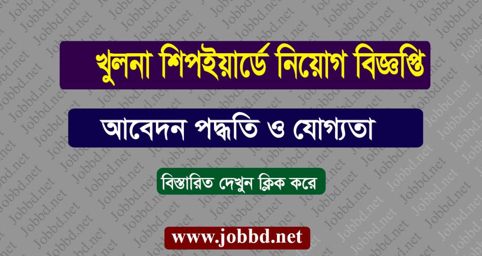 Khulna Shipyard Job Circular 2018 Apply Process – www.khulnashipyard.com