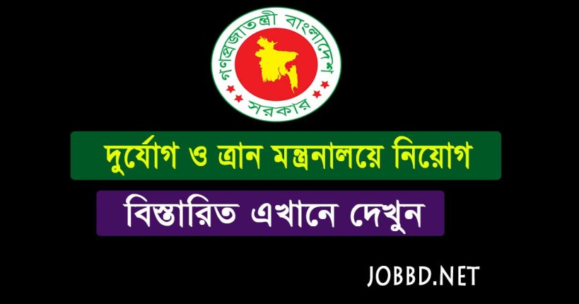 Ministry of Disaster Management and Relief job circular 2021