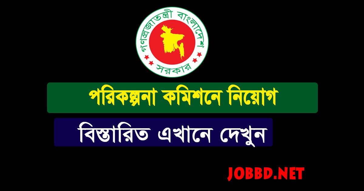 Planning Commission Job Circular 2019 -plandiv.gov.bd