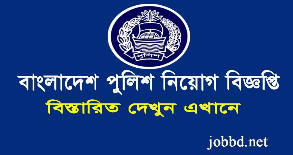 Bangladesh Police Job Circular 2018- www.police.gov.bd