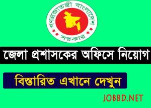 Khulna District Commissioner Office Job Circular 2018