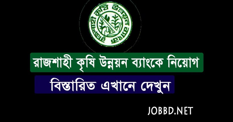 Rajshahi Krishi Unnayan Bank Job Circular 2020 | erecruitment.bb.org.bd