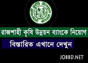 Rajshahi Krishi Unnayan Bank Job Circular 2018   erecruitment.bb.org.bd