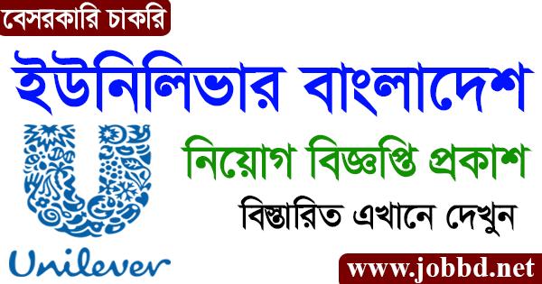 Unilever Bangladesh Job Circular 2021 – www.unilever.com.bd