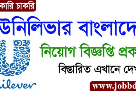 Unilever Bangladesh Job Circular 2020 – www.unilever.com.bd