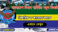 Bangladesh Air Force Officer Job Circular 2018| www.joinbangladeshairforce.mil.bd