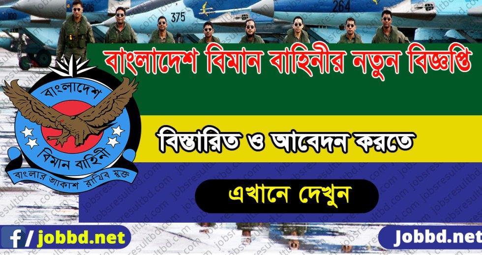 Bangladesh Air Force Officer Job Circular 2018  www.joinbangladeshairforce.mil.bd
