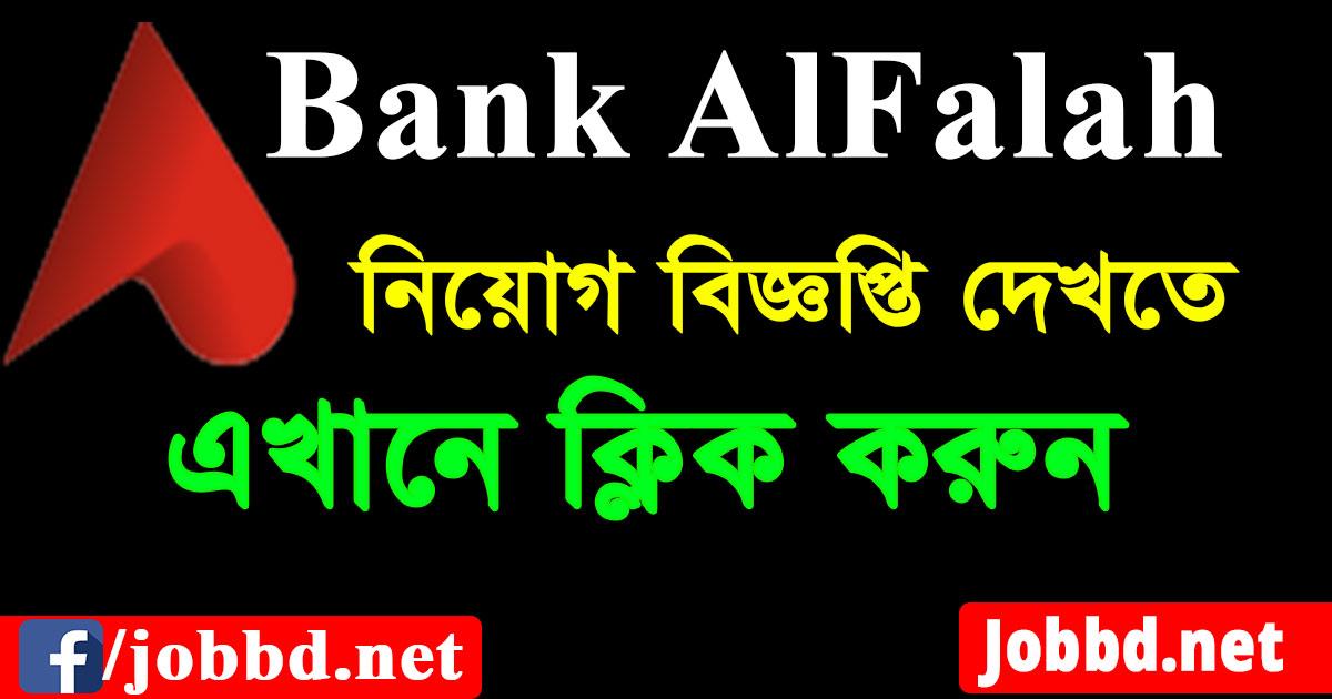 Bank Alfalah Limited Job Circular 2020 | bankalfalah.com