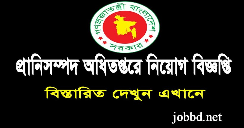 Department of Livestock Services DLS Job Circular 2019