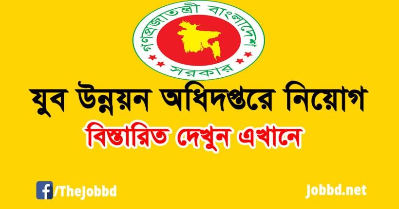 Department of Youth Development Job Circular 2021 | dyd.gov.bd