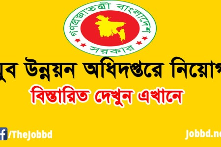 Department of Youth Development Job Circular 2019 | dyd.gov.bd