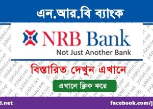 NRB Bank Job Circular 2019   www.nrbbankbd.com