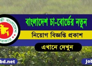 Bangladesh Tea Board Job Circular 2019| www.teaboard.gov.bd | Jobbd.net