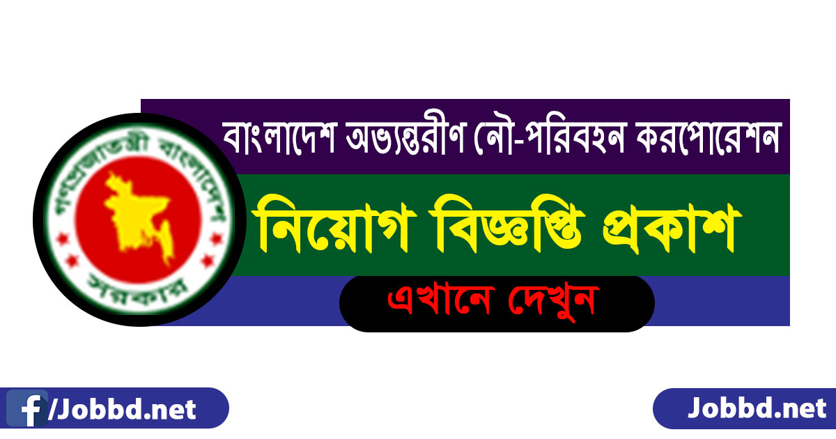 Bangladesh Inland Water Transport Corporation BIWTC Job Circular 2018–biwtc.gov.bd