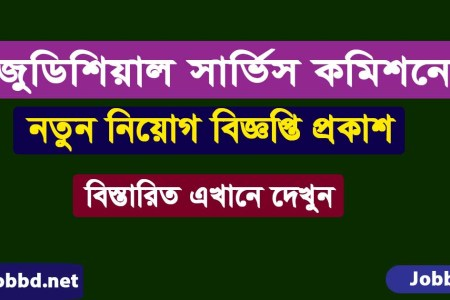 Bangladesh Judicial Service Commission Job circular 2021