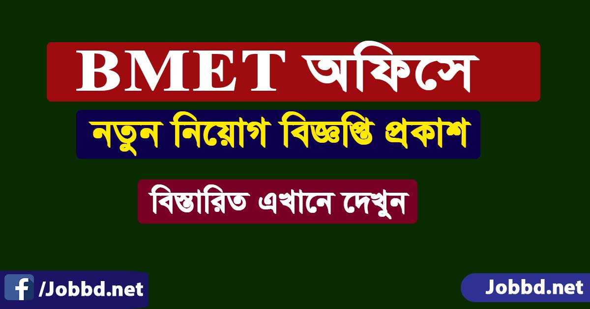 Bureau of Manpower Employment Training BMET Job Circular 2020