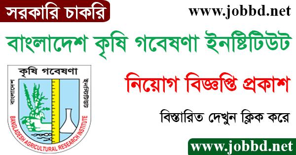 Bangladesh Agricultural Research Institute Bari Job Circular 2021 –bari.gov.bd