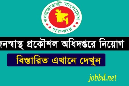 Department of Public Health Engineering Job Circular 2021