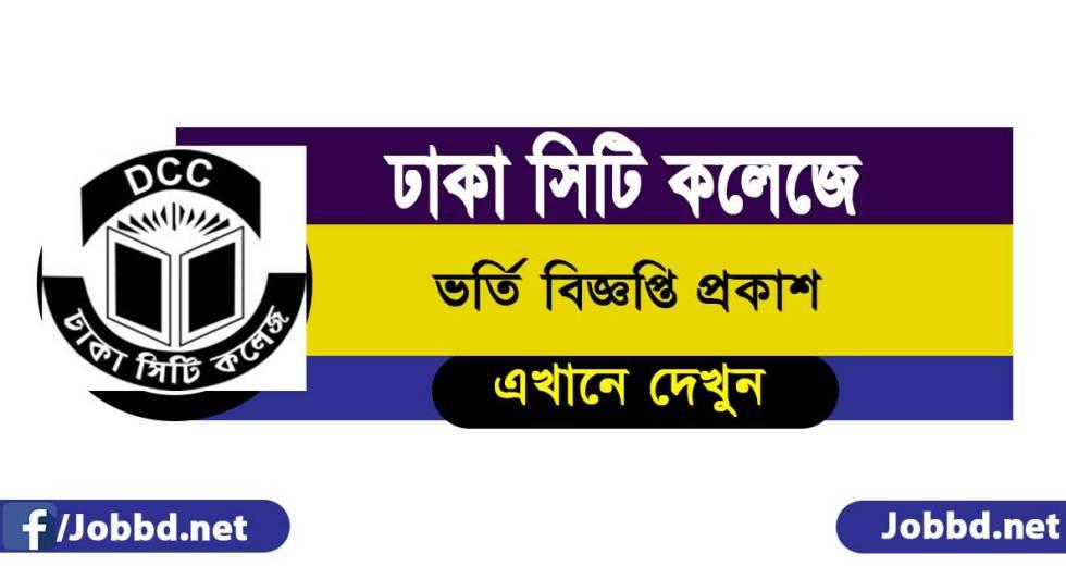Dhaka City College HSC Admission Circular 2018-JOBBD.NET