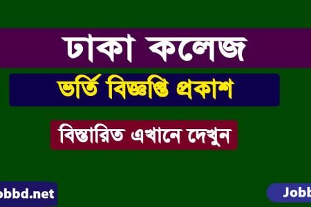 Dhaka College HSC  admission Circular 2020-dhakacollege.edu.bd