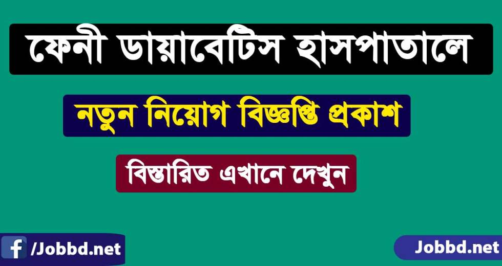 Feni Diabetes Hospital Job Circular 2018-jobbd.net